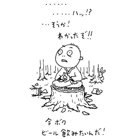 ヨシタケシンスケの画像 p1_21