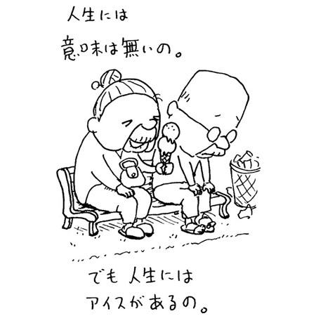 ヨシタケシンスケの画像 p1_30
