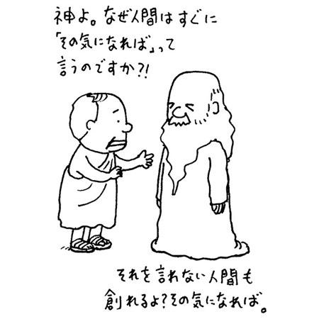 ヨシタケシンスケの画像 p1_24