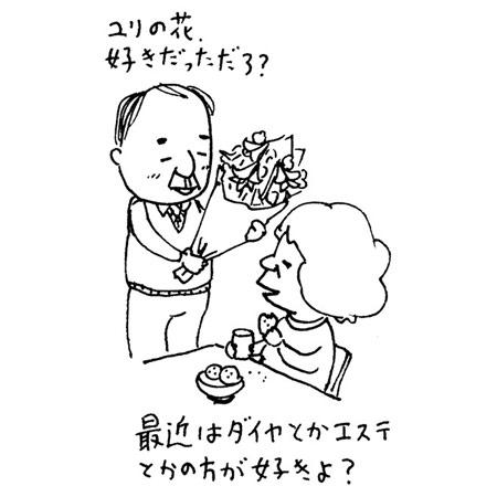 愛妻家の日