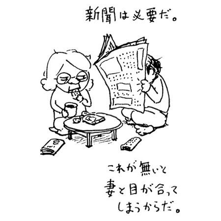 日刊新聞創刊の日