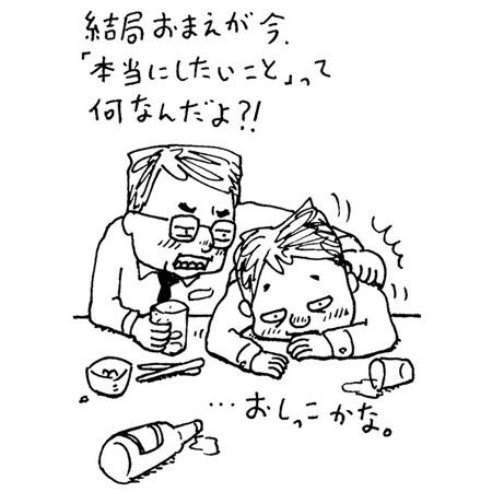 ファーストペイデー(初任給の日)