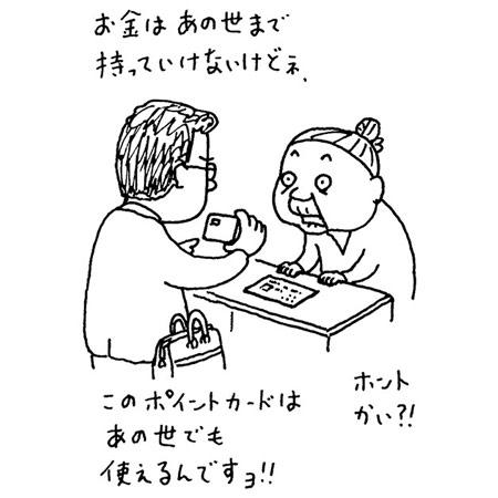 郵便貯金の日(郵便貯金創業記念日)
