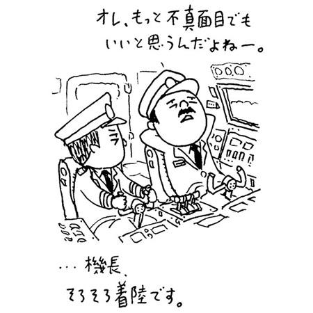 成田空港開港記念日