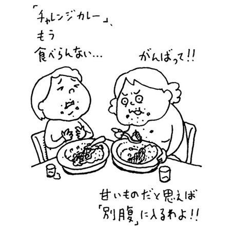 横浜カレー記念日