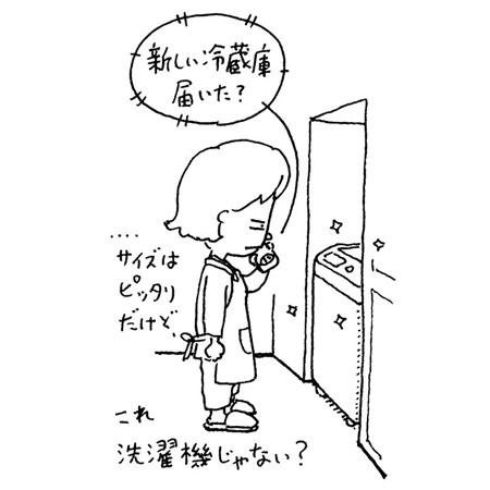 冷蔵庫の日