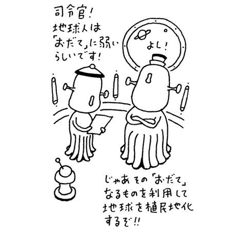 UFO記念日