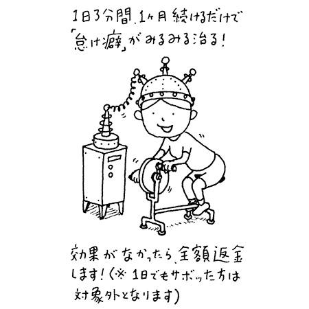 専売特許の日 | 連載 | 今日も記...