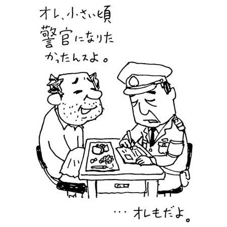 警察相談の日