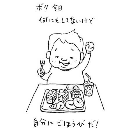 お菓子の日