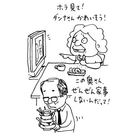 主婦休みの日