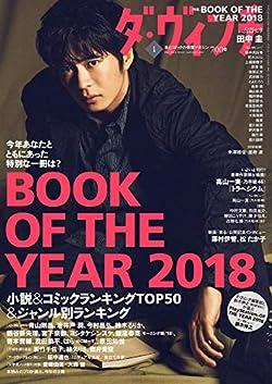 ダ ヴィンチのbook of the year 2018が発表 下町ロケットシリーズが1位