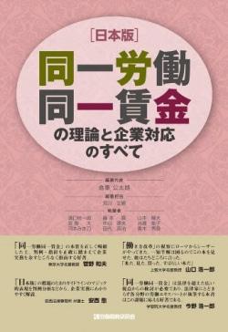 [日本版]同一労働同一賃金の理論と企業対応のすべて