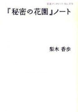 『秘密の花園』ノート