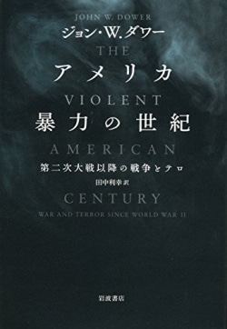 アメリカ 暴力の世紀 : 第二次大戦以降の戦争とテロ