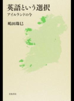 英語という選択 アイルランドの今