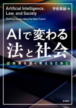 AIで変わる法と社会