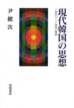 現代韓国の思想 : 一九八〇-一九九〇年代
