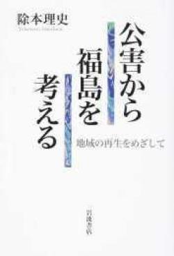 公害から福島を考える 地域の再生をめざして