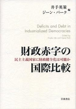 財政赤字の国際比較――民主主義国家に財政健全化は可能か