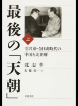 最後の「天朝」 毛沢東・金日成時代の中国と北朝鮮 上