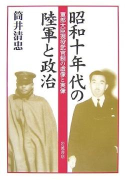 昭和十年代の陸軍と政治 : 軍部大臣現役武官制の虚像と実像