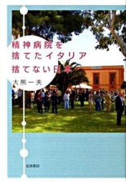 精神病院を捨てたイタリア捨てない日本