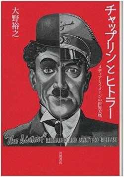 チャップリンとヒトラー : メディアとイメージの世界大戦
