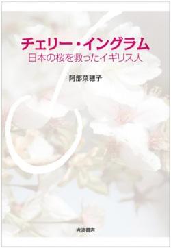チェリー・イングラム――日本の桜を救ったイギリス人