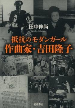 抵抗のモダンガール作曲家・吉田隆子