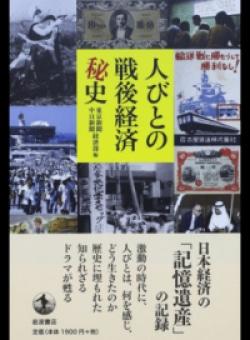 人びとの戦後経済秘史