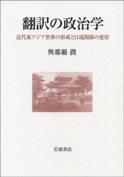 翻訳の政治学 : 近代東アジア世界の形成と日琉関係の変容