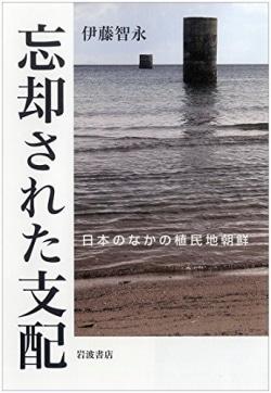 忘却された支配 : 日本のなかの植民地朝鮮