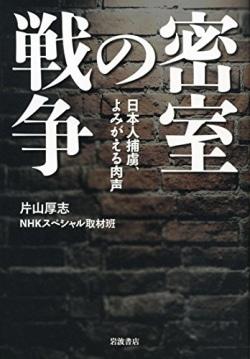 密室の戦争 : 日本人捕虜、よみがえる肉声