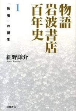 物語岩波書店百年史 1