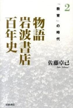 物語岩波書店百年史 2