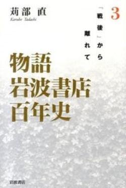物語岩波書店百年史 3