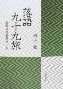 落語九十九旅 全国落語名所ガイド