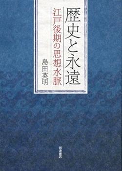 歴史と永遠 : 江戸後期の思想水脈
