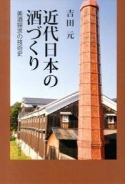 近代日本の酒づくり : 美酒探求の技術史