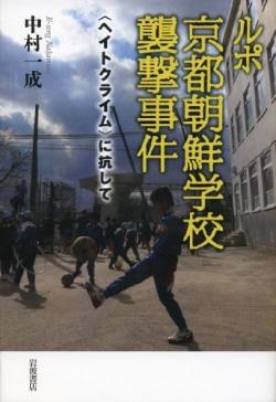 ルポ京都朝鮮学校襲撃事件
