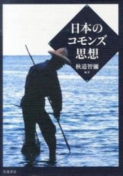 日本のコモンズ思想