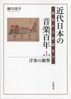 洋楽の衝撃(近代日本の音楽百年)