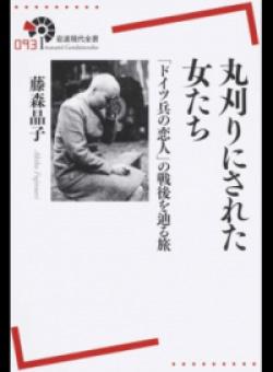 丸刈りにされた女たち 「ドイツ兵の恋人」の戦後を辿る旅 (岩波現代全書)