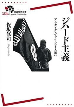 ジハード主義
