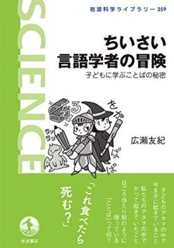 ちいさい言語学者の冒険 : 子どもに学ぶことばの秘密
