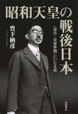 """昭和天皇の戦後日本 : """"憲法・安保体制""""にいたる道"""