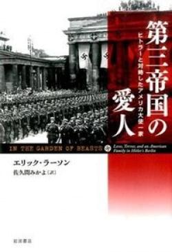第三帝国の愛人 : ヒトラーと対峙したアメリカ大使一家