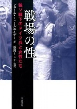戦場の性 : 独ソ戦下のドイツ兵と女性たち