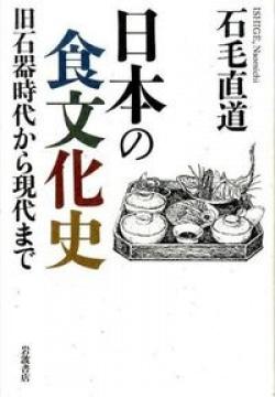 日本の食文化史 : 旧石器時代から現代まで